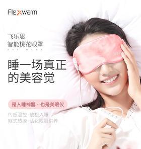 飞乐思智能发热桃花眼罩 电热护眼仪 | 午休小憩美容觉 | 出差旅行休息