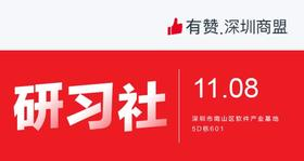 【深圳商盟研习社】| 3C类资源对接会