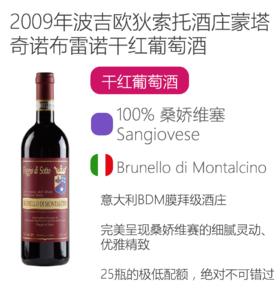 2009年波吉欧狄索托酒庄蒙塔奇诺布雷诺干红葡萄酒 Poggio di Sotto Brunello di Montalcino 2009