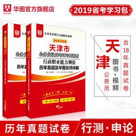 【学习包】2019—人民警察录用考试专用—公安基础知识