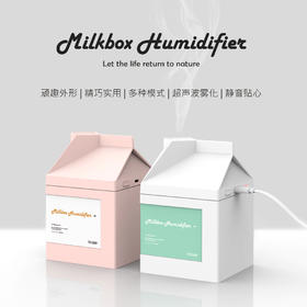 【顽趣外型 | 多种模式 | 超声波雾化 | 静音贴心】牛奶盒加湿器 两档可选 优质PP滤棉 环保材质