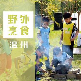 【温州亲子卡】生火煮食课程