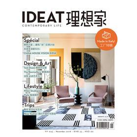 IDEAT理想家 2018年11月刊