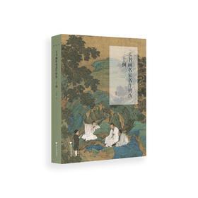 古书画名家名作辨伪三十例  肖燕翼