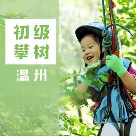 【温州亲子卡】攀树走绳课程