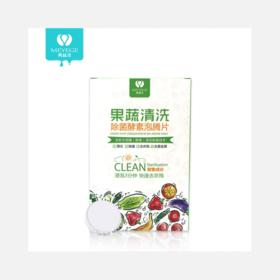 美益洁果蔬酵素除菌泡腾片丨高效去农残洗涤无残留 包邮