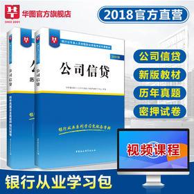 【学习包】2018银行业专业人员初级职业资格考试专用教材 公司信贷 教材+历年真题2本装