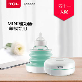 "【TCL】温""暖""如初,快速暖奶,TWM-JM12N1车载暖奶器,10分钟让宝宝喝上母乳般温度的牛奶与食物"