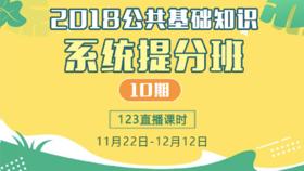 2018公共基础知识系统提分班十期(11.22-12.12)