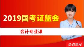 【2019专业课】国考证监会会计专业知识