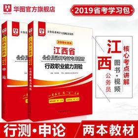【学习包】江西公务员教材2019 江西省公务员录用考试专用教材——行测申论 教材 2本