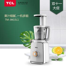 【TCL】厨房好帮手,TM-JM15L1原汁机,出汁更高,营养更多!