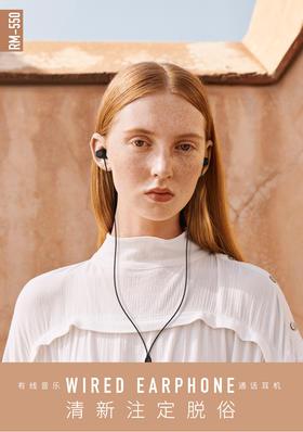 REMAX有线音乐通话耳机RM-550