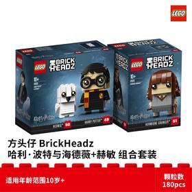 LEGO 乐高方头仔 BrickHeadz 哈利·波特与海德薇+赫敏 组合套装(41615+41616)