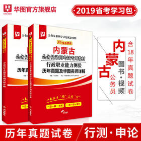 学习包】内蒙古公务员真题2019 内蒙古公务员录用考试专用教材 行测申论历年2本