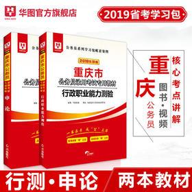 【学习包】重庆公务员教材2019 升级版——重庆公务员录用考试专用教材 行测申论 教材2本