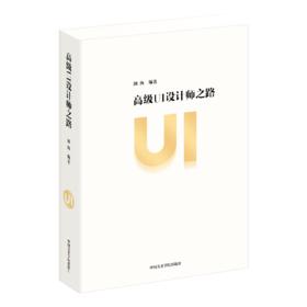2018全新出版,高级UI设计师之路(03高级版学UI)