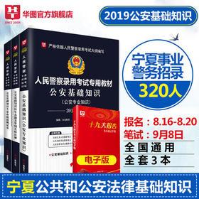 2019-人民警察录用考试专用教材-公安基础知识(公安专业知识) 教材+历年+预测 3本套
