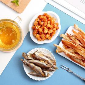 【味BACK】海味三兄弟丨青岛小黄鱼+鱿鱼条+鱼骨粒丨满满都是大海的味道!
