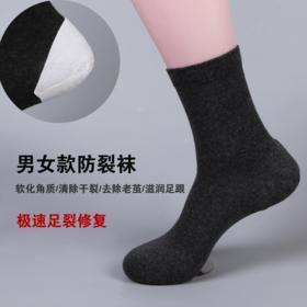 【美足防裂袜】量子防裂袜足跟型超高弹力改善脚裂(男女款)