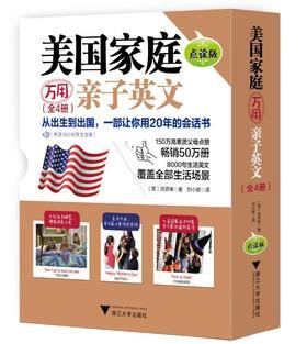 美国家庭万用亲子英文 点读版