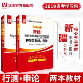 【学习包】新疆公务员教材2019 新疆公务员考试用书 行测申论教材 2本