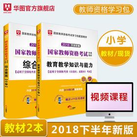 【学习包】2018下半年版 教师资格证考试专业参考教材 (综合素质+教育教学知识与能力) 小学 2本