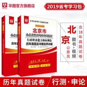 【学习包】北京公务员真题2019华图版-北京省公务员录用考试专用教材-(行政+申论)历年 2本