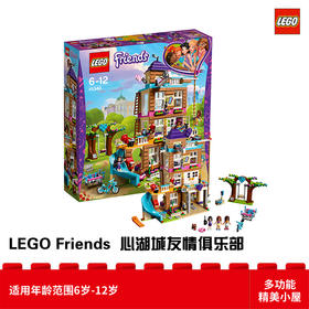 LEGO乐高 玩具 好朋友 Friends 6岁-12岁 心湖城友情俱乐部41340
