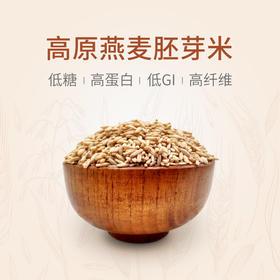 燕麦胚芽米 |【买4赠1,实发5盒】低糖饱腹防衰老  500g*2盒 包邮