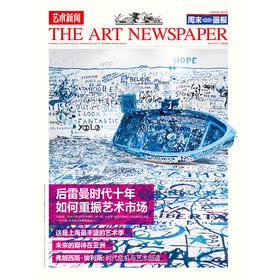 《艺术新闻/中文版》2018年11月第63期