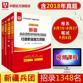 【学习包】新疆公务员2019 新疆公务员考试用书 行测+申论(教材+真题) 4本