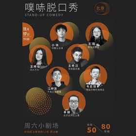 噗哧脱口秀|北京周六小剧场@野友趣