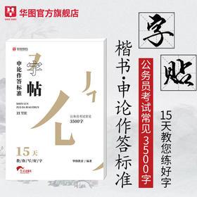 【学习包字帖】申论作答标准字帖—15天教你写好字