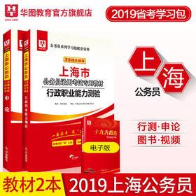 【学习包】2019上海市公务员 行政职业能力测验+申论 教材 2本装
