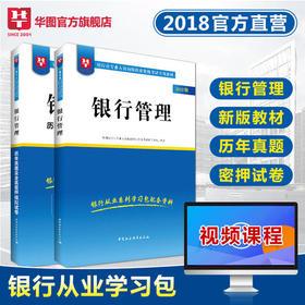 【学习包】2018银行业专业人员初级职业资格考试专用教材 银行管理 教材+历年真题2本装