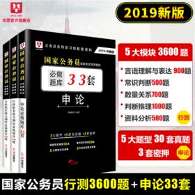 【学习包】2019 公务员录用考试专用教材-行测必做题库3600题+申论33套题 2本套(西藏适用)