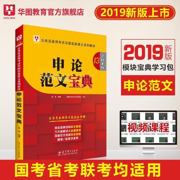 【學習包】2019(第13版)公務員錄用考試華圖名家講義系列教材-申論范文寶典