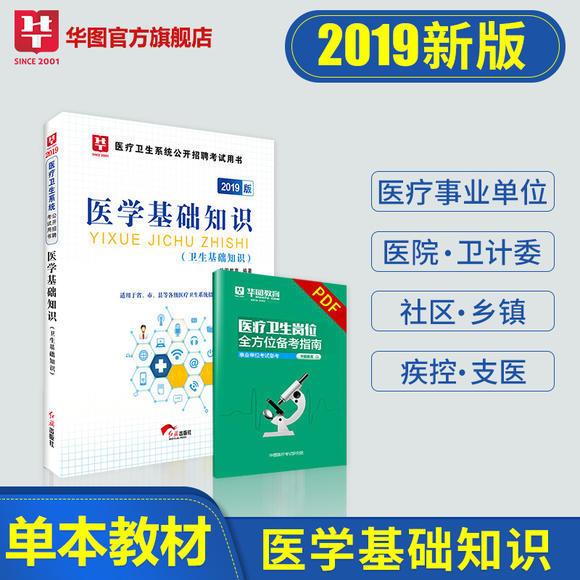 【学习包】2019医疗卫生系统公开招聘考试用书——医学基础知识(卫生基础知识)