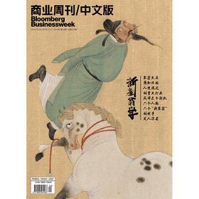 《商业周刊中文版》 2018年11月第20期