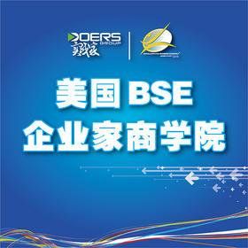 BSE企业家商学院