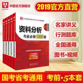 2019版公务员录用考试华图名家讲义配套题库   考前必做1000题 行测5本套(西藏适用)