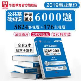 2019省(市、县)事业单位公开招聘工作人员录用考试专用教材-公共基础知识必做题库6000题