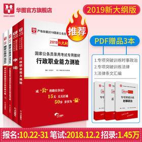 【学习包】2019华图版公务员录用考试专用教材 行政职业能力测验+申论 共4本(西藏适用)