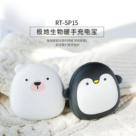 RT-SP15 极地生物暖手充电宝