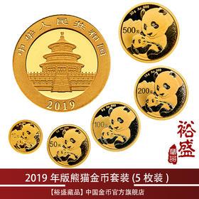 2019年熊猫普制金银币