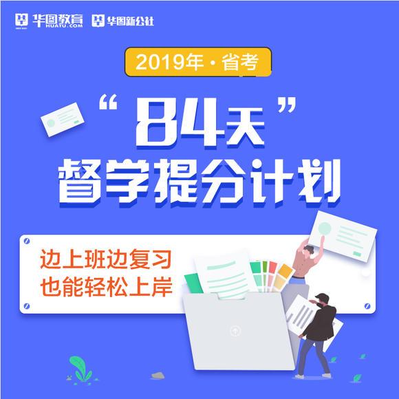 【预售】2019省考 84天督学提分计划(小程序在线学习,12月17日开通学习账号)