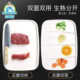宝家洁切菜板家用厨房案板塑料宝宝辅食砧板切水果占板非实木抗菌