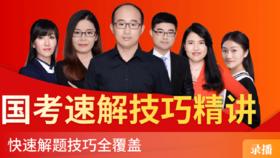 2019年国考公务员考试《行测+申论》速解技巧(新大纲)
