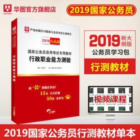 【学习包】2019新大纲公务员录用考试专用教材—行政职业能力测验(西藏适用)
